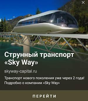 Купить акции SkyWay - СПЕЦПРЕДЛОЖЕНИЕ!