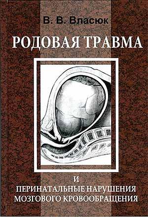 Монографии доктора медицинских наук В.В. Власюка