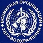 Устав Всемирной организации здравоохранения
