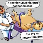 Медики шутят :-)