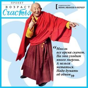 Балбар-лама. Россия, Москва